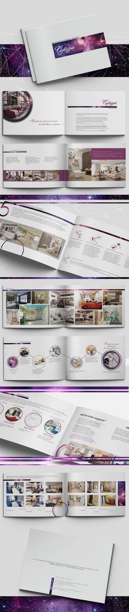 Разработка каталога для дизайн студии Созвездие