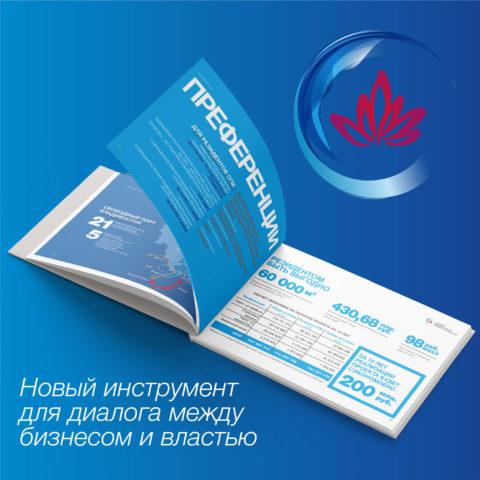 Брошюра для АССОЦИАЦИЯ ПОДДЕРЖКИ РЕЗИДЕНТОВ СПВ